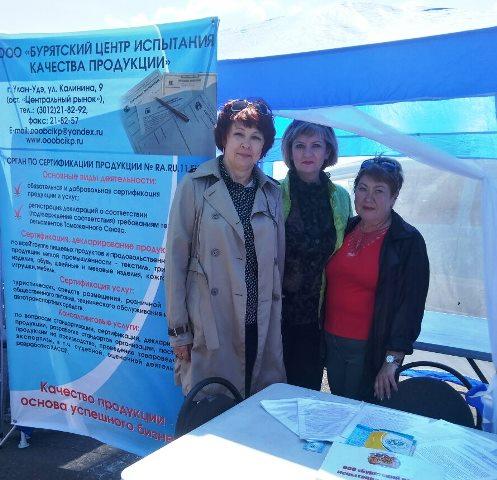 26 мая прошла выставка- ярмарка производителей Республики Бурятия